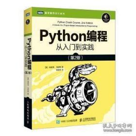 python编程 从入门到实践(第2版)编程语言