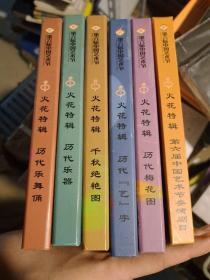 第六届中国艺术节 火花特辑(全六册)