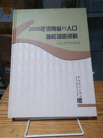 2005年河南省1%人口抽样调查资料