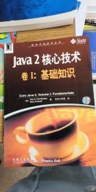 Java2核心技术卷I基础知识