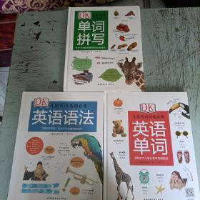 DK儿童英语基础必备英语语法、英语单词、单词拼写(3本)