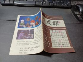 棋友1987.3   无字迹