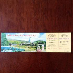 五台山旅游观光车票(团票)新票副券全