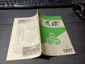 棋友1987.6   无字迹