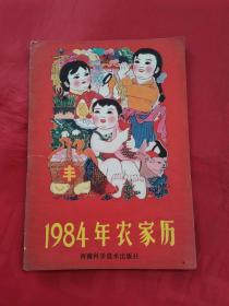 1984年农家历