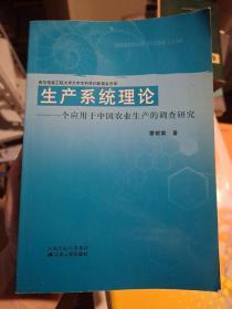 生产系统理论:一个应用于中国农业生产的调查研究