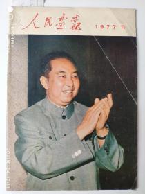人民画报 1977年第11期 (缺第25-28)