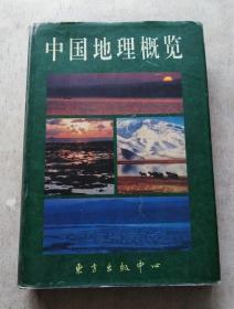 中国地理概览
