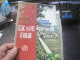 南京风物志