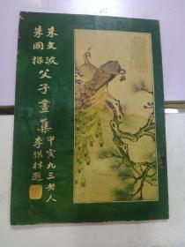 朱国樑朱文波父子画集(封底破损)