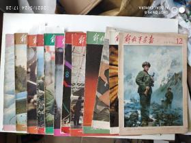 解放军画报1979年(1-12期) 共12本合售