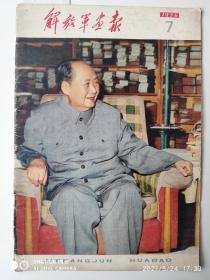 解放军画报1976年第7期(缺19-26页)