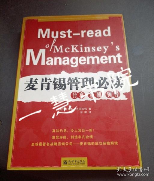 麦肯锡管理必读----分享 激励 领导