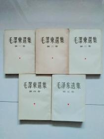 毛泽东选集 第一卷—第五卷