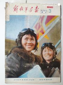 解放军画报1976年第3期(缺21-24页)