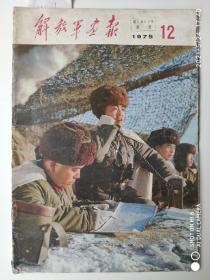 解放军画报1975年第12期(缺第21-24页)