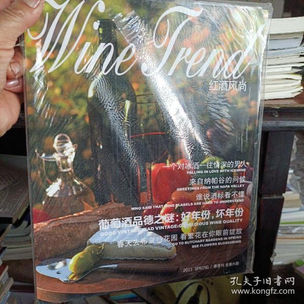 红酒风尚2011第6期(未拆封)