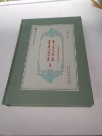 西域历代蒙古语地名研究. 下 : 蒙古文