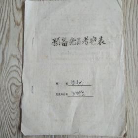 孙润香预备党员考察表