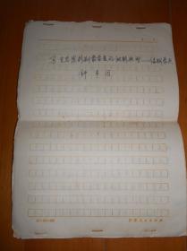 唐宋文学研究专家:钟来因(钟来茵,1939~2001)手稿31页