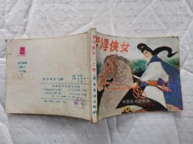 64开连环画:罗浮侠女(上下)--中国武术连环画.1986年1版2印