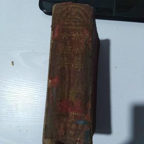 植物学大词典(民国十五年六版 大32开精装)