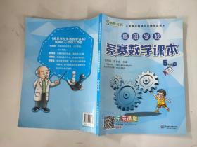 高思学校竞赛数学课本:五年级(下)(第二版)