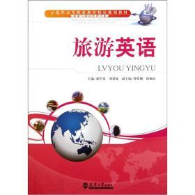 示范性高等职业教育精品规划教材·旅游与酒店管理专业:旅游英语
