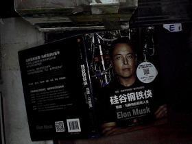 硅谷钢铁侠:埃隆·马斯克的冒险人生...