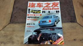汽车之友 2004.12