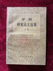 茅盾研究论文选集 上册 包邮挂刷