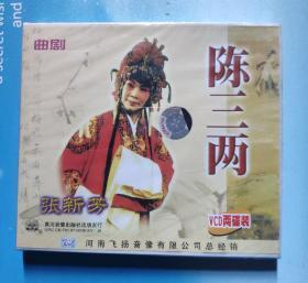 VCD两碟装:曲剧《陈三两》