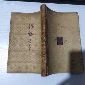 (新文学)47年初版 臧克家《挂红》(馆藏 书品如图)
