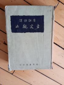 古文观止-民国二十五年版