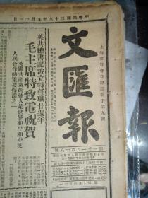 1949民国38年9月11《文汇报》