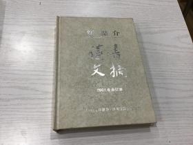 新媒介.读书文摘 2001年合订本(含试刊号.创刊号)