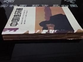 中国连环画 1990.7.8.9.10.11.12. 1991年 2.    连环画报 1992 11   私人合订    货号22-1