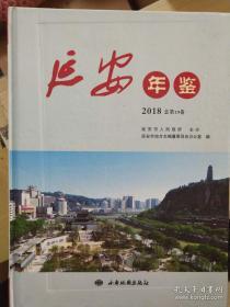 延安年鉴(2018)