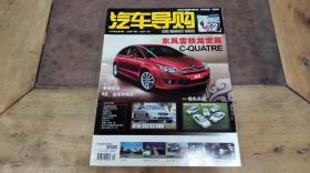汽车导购2008.9