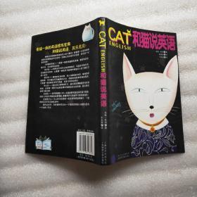 CAT和猫说英语(附光盘1张)