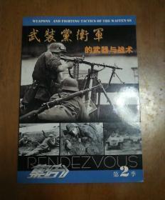武装党卫军的武器与战术,集结》第2季,库存新书,原装正版,实物拍摄。