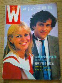 世界知识画报1985(19)