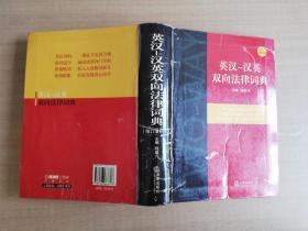 英汉-汉英双向法律词典(修订增补本)【实物拍图 品相自鉴】