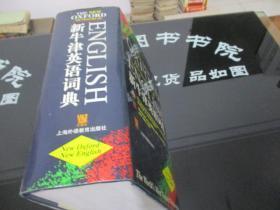 新牛津英语词典  精装 巨厚册  正版现货   23-1号柜