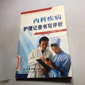 内科疾病护理记录书写评析