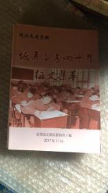 恢复高考四十年征文集萃【沈阳】沈北【新区】文史资料