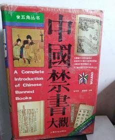 【精装】中国禁书大观