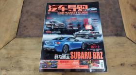 汽车导购2013.8