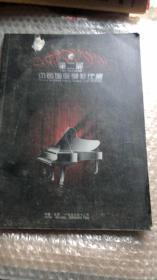 节目单:第二届中国国际钢琴比赛