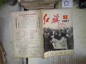 红旗    1987  3.